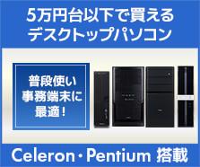 5万円台以下で買える デスクトップパソコン特集