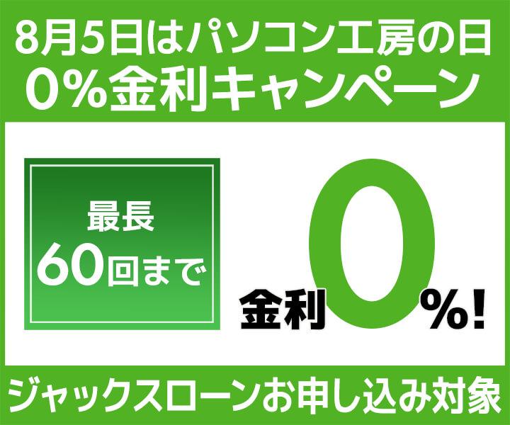 ショッピングローン0%金利