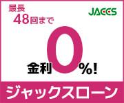 ジャックスローン0%金利