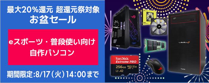 パソコン工房「お盆セール」ゲーミングPC・BTOパソコンがセール中:8月17日まで