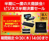 『ビジネス半期決算セール』開催 9/30(木)14時迄のイメージ画像