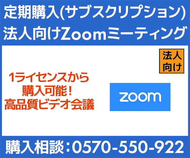Zoom 法人向け有料プラン(サブスクリプション)