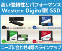 Western Digital製 SSD ニーズに合わせ4種のラインナップのイメージ画像