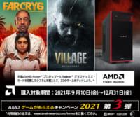 AMD ゲームがもらえるキャンペーン2021 第3弾のイメージ画像