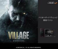 iiyama PC LEVEL∞ バイオハザード ヴィレッジ 推奨パソコン発売のイメージ画像