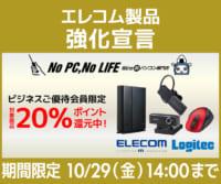 エレコム製品強化宣言!ポイント還元キャンペーン 10/29(金)14時迄のイメージ画像