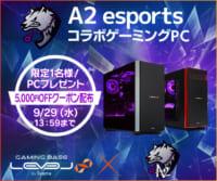 ありけん応援団長が所属する「A2 esports」LEVEL∞ RGB BuildコラボゲーミングPC発売のイメージ画像