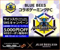 「BLUE BEES」LEVEL∞ RGB Build コラボゲーミングPC発売のイメージ画像