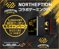 「NORTHEPTION」LEVEL∞ RGB Build コラボゲーミングPC発売のイメージ画像