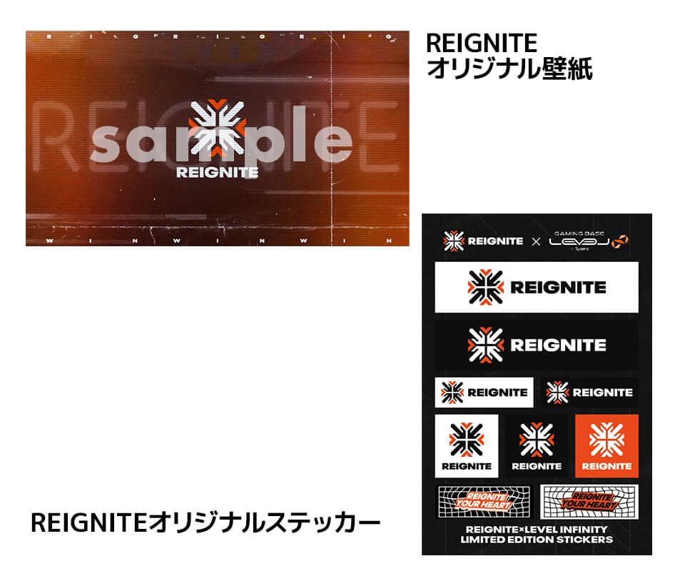 ご購入特典!REIGNITE オリジナルステッカー・壁紙をプレゼント!