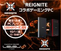 Genburten選手が所属する「REIGNITE」LEVEL∞ RGB BuildコラボゲーミングPC発売のイメージ画像