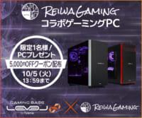 「令和ゲーミング」LEVEL∞ RGB BuildコラボゲーミングPC発売のイメージ画像