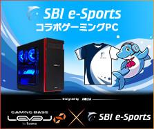 SBI e-Sports コラボゲーミングPC