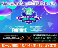 「GameWithCup Featuring Fortnite vol.3」開催記念セール 5,000円OFFクーポン配布10/14(木)13:59迄のイメージ画像