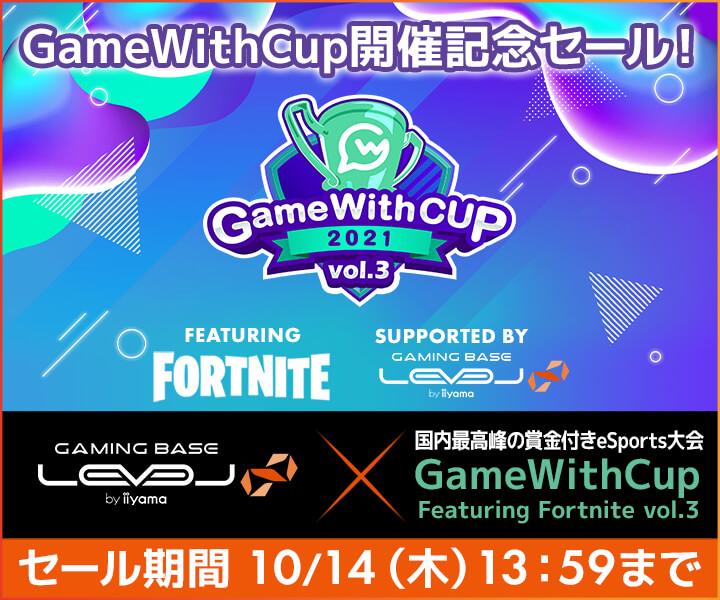パソコン工房「GameWithCup 開催記念セール」ゲーミングPC・BTOパソコンがセール中:10月14日まで