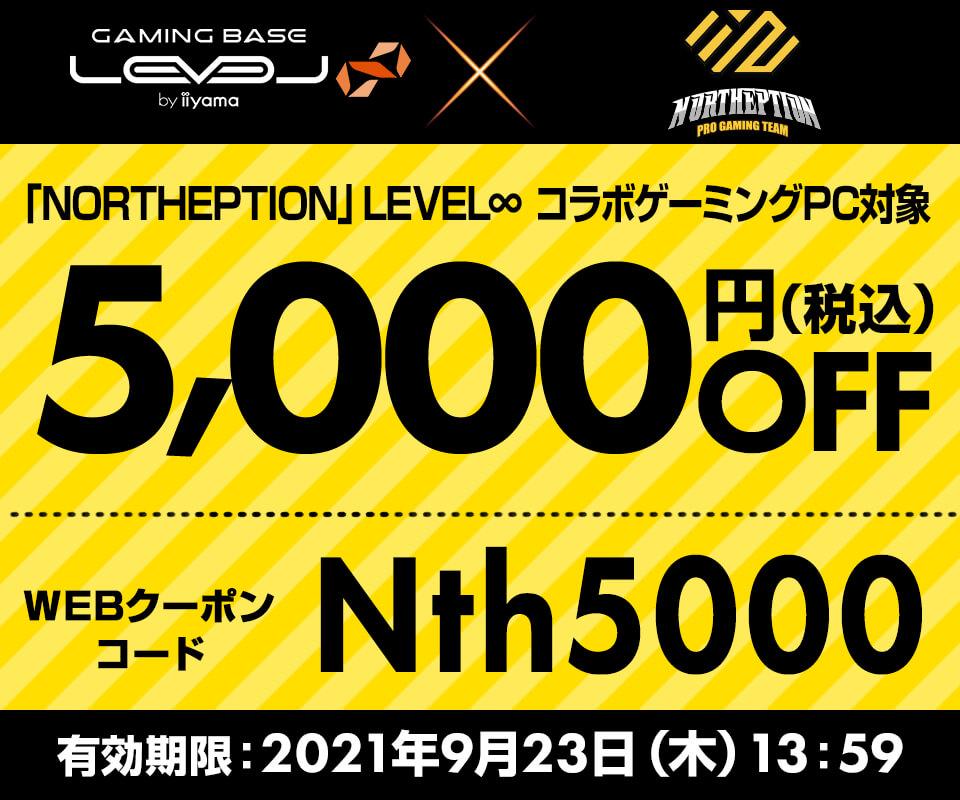 5,000円OFF WEBクーポンコード