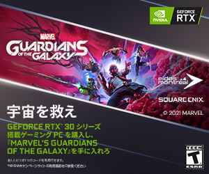NVIDIA RTX 30 シリーズで「Marvel's Guardians of the Galaxy」をプレイ