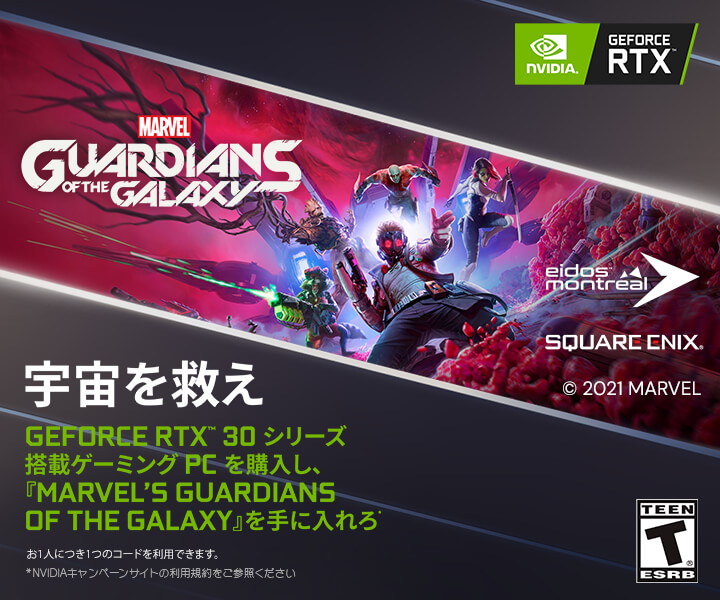 GEFORCE RTX™ 「Marvel's Guardians of the Galaxy」バンドルキャンペーン