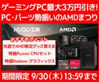 ゲーミングPC最大3万円引き『AMDまつり』開催のイメージ画像