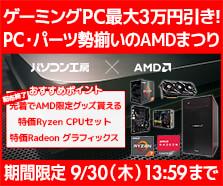 パソコン工房AMDまつり