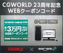 CGWORLD 23周年記念 WEBクーポンコード