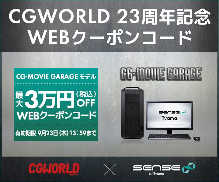 CGWORLD 23周年記念 WEBクーポン