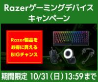 Razerゲーミングデバイスキャンペーン 10/31(日)13:59迄のイメージ画像