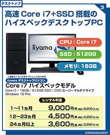 Core i7 ハイスペックモデル