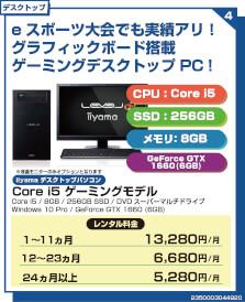 Core i5 ゲーミングモデル