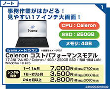 Celeron コストパフォーマンスモデル17インチ