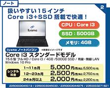 Core i3 スタンダードモデル15インチ