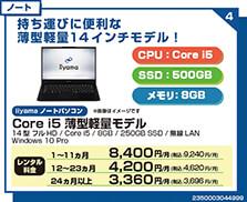 Core i5 アッパーミドルモデル14インチ