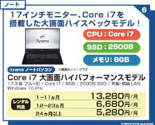 Core i7 ハイパフォーマンスモデル17インチ