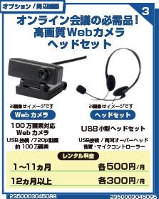 Webカメラ、USBヘッドセット
