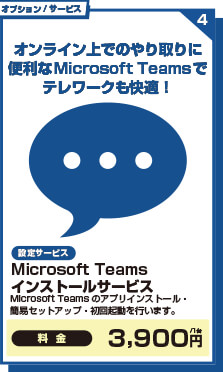 Microsoft Teams インストールサービス