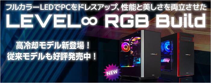 LEVEL∞RGB Build