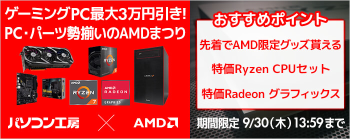AMDまつり