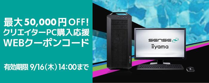 パソコン工房「クリエイターPC購入応援 WEBクーポンコード」クリエイターパソコンがセール中:9月16日まで