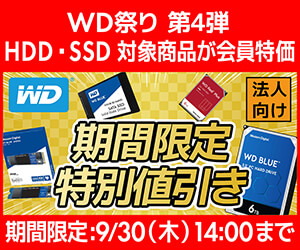 WD祭り第4弾