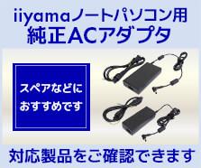 iiyama PCノートパソコン用 純正ACアダプタ