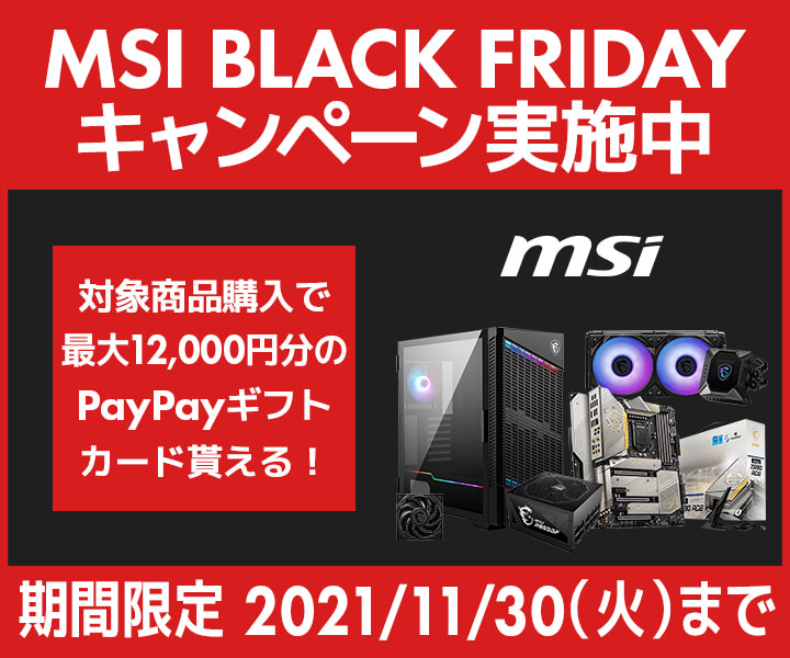 MSI キャンペーン