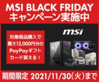 MSI Black Friday キャンペーン開催 11/30(火)迄のイメージ画像