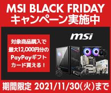 MSI Black Fridayキャンペーン