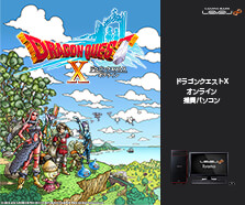 ドラゴンクエストX オンライン 推奨パソコン