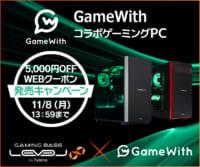 「GameWith」とのスポンサー契約締結 LEVEL∞ RGB BuildコラボゲーミングPC発売のイメージ画像