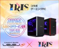 「IRIS Vunit」とのスポンサー契約締結 LEVEL∞ RGB BuildコラボゲーミングPC発売のイメージ画像