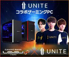 「Team UNITE」コラボゲーミングPC