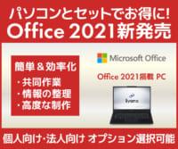 BTOパソコンとセットでお得『Microsoft Office 2021搭載PC』販売開始のイメージ画像