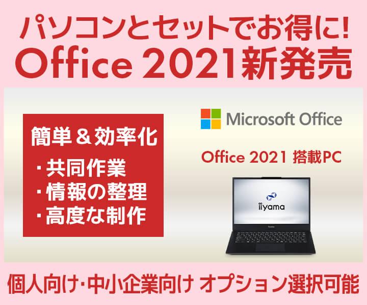 Office 2021 | 価格・機能・ダウンロード