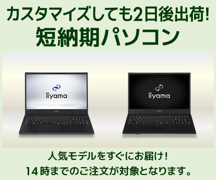 短納期パソコン